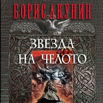 Откъс от новия роман на Борис Акунин