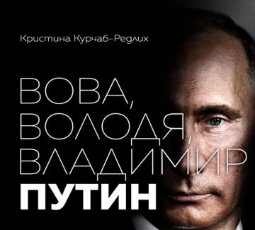 """""""Вова, Володя, Владимир Путин"""" на Кристина Курчаб-Редлих"""