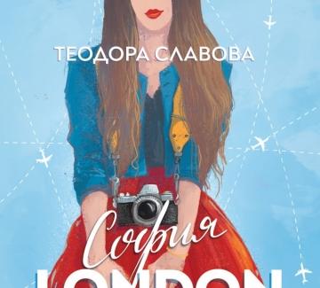 """""""София–London–София"""" – една история в сегашно време от Теодора Славова"""