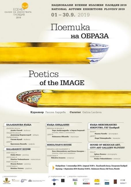 3 изложби, които да посетим в Пловдив през септември