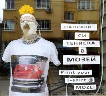 Направи си тениска, спаси MOZEI!