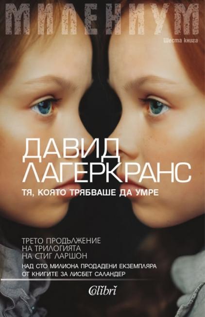"""Откъс от новата книга """"Тя, която трябваше да умре"""""""