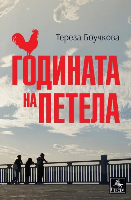 """""""Годината на петела"""" – смелият роман за стрелите, които се забиват в сърцето"""
