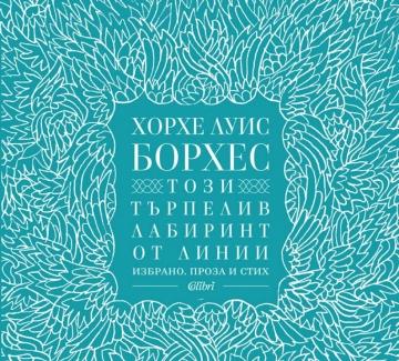 Поезия и проза от аржентинския магьосник на словото Хорхе Луис Борхес