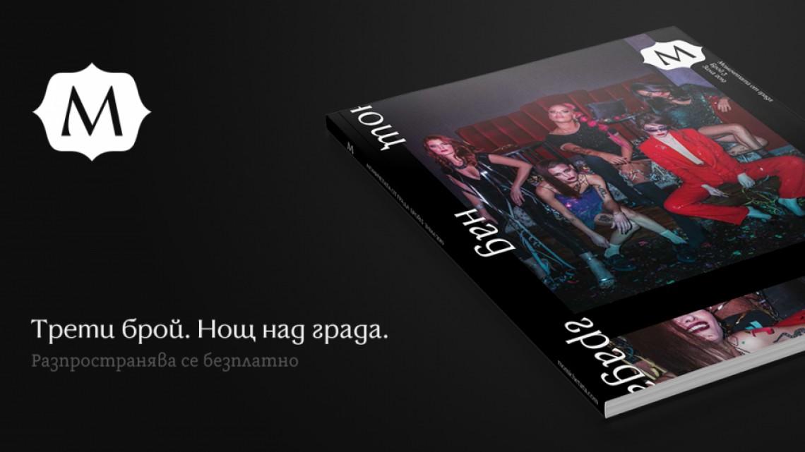 """""""Нощ над града"""": новият брой на списанието """"Момичетата от града"""" е тук!"""