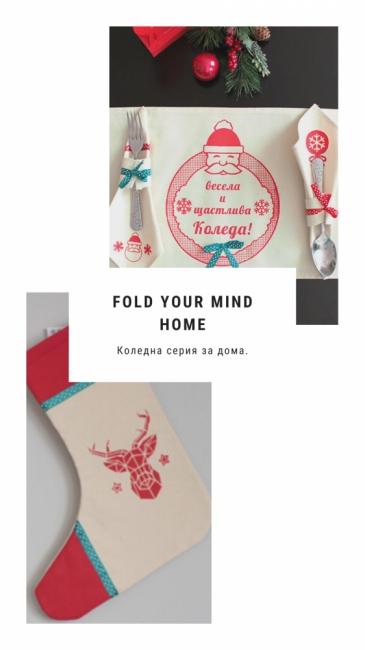 Празничен стил с Fold Your Mind