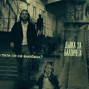 Един от любимите ни нови български филми вече на DVD