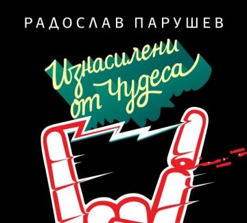 """""""Изнасилени от чудеса"""" на Радослав Парушев – между реалността, рокендрола и религията"""