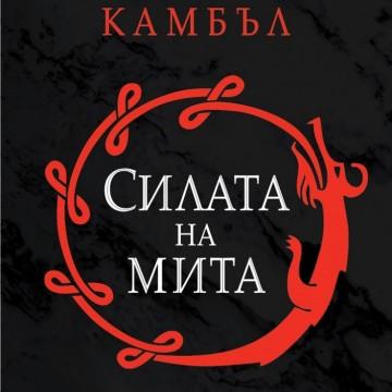 """""""Силата на мита"""" на Джоузеф Камбъл - полезна и отрезвяваща"""