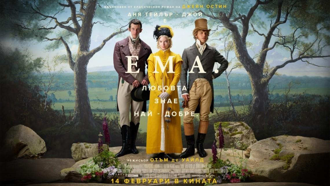 """Подаряваме ви книгата """"Ема"""" на Джейн Остин!"""