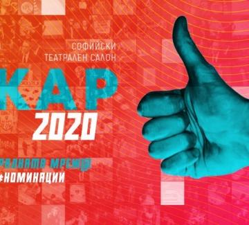 Какво да очакваме от ИКАР 2020?