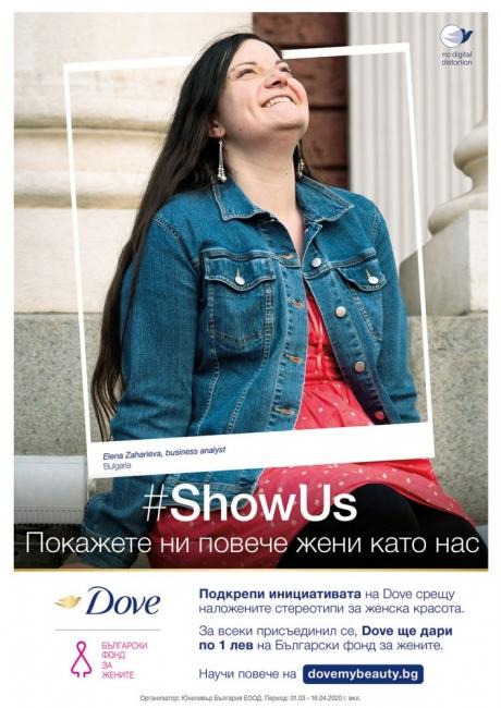#ShowUs: време е да излезем от рамката!