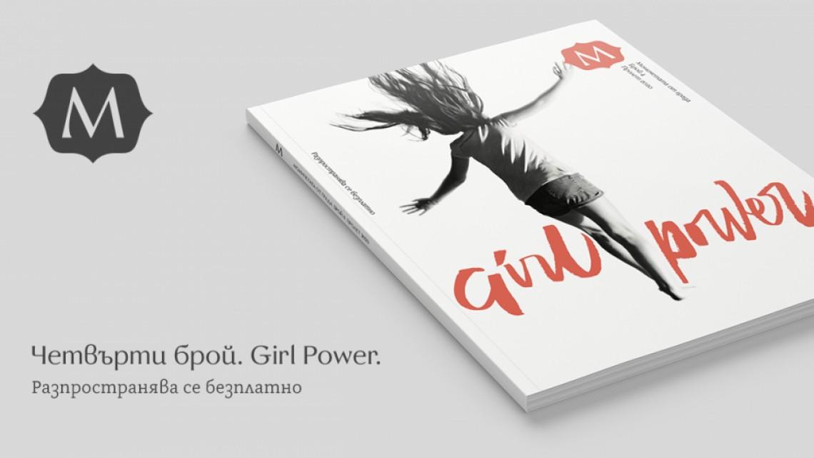 """Последният брой на """"Момичетата от града"""" вече е онлайн!"""