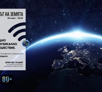 Отбелязваме Часа на Земята 2020 с международен онлайн концерт
