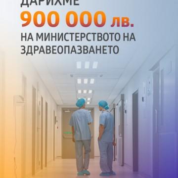 VIVACOM и United Group даряват 900 000 лв. на Министерството на здравеопазването