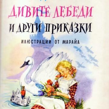 Преди 215 години е роден Андерсен, най-изящният от разказвачите