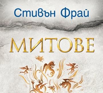 """""""Митове"""" на Стивън Фрай: древногръцката митология с почит и ирония"""