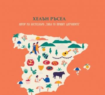"""От Сицилия до Непал: останете вкъщи и пътувайте по света с издателство """"ЕРА"""""""