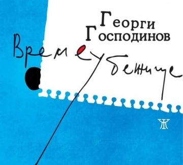 """Времеубежище"" е новият роман на Георги Господинов"