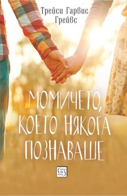 """Когато отмине любовта, остава само обич: """"Момичето, което някога познаваше"""""""