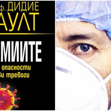 Обикновен грип или глобална заплаха? Отговорът от учения, който предложи хлорохина като лекарство