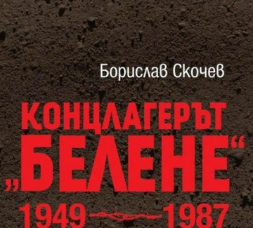 """""""Концлагерът """"Белене"""" 1948-1987"""" на Борислав Скочев"""