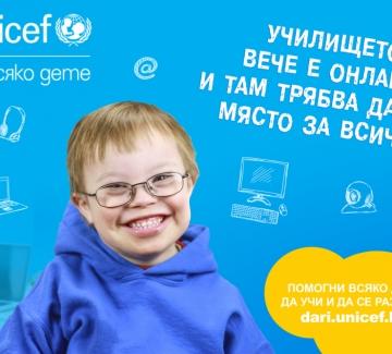 УНИЦЕФ: в училището трябва да има място за всички!