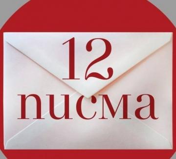 12 писма до дванайсетокласниците тази година