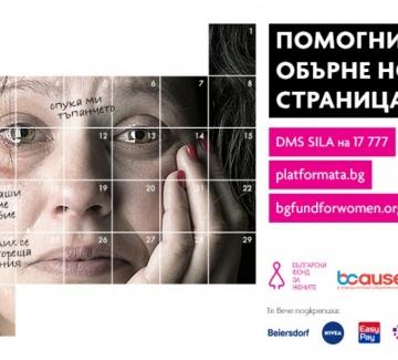 Тихата епидемия, наречена домашно насилие