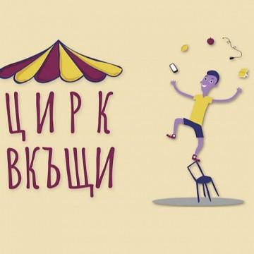 """""""Цирк вкъщи"""" – онлайн циркова програма за деца"""