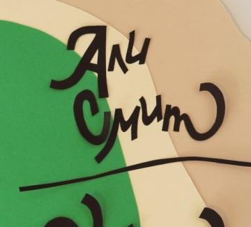 """""""Зима"""" на Али Смит, новата ни любима авторка"""
