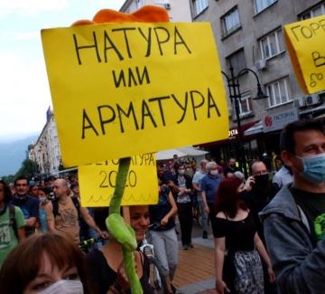 Натура или арматура : екоактивисти на протест