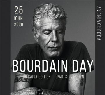 Как ще отбележим Деня на Антъни Бурдейн в София?