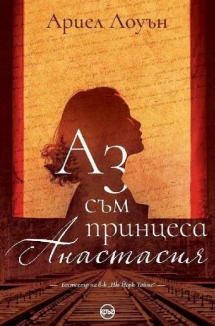 """""""Аз съм принцеса Анастасия"""", дебютният роман на Ариел Лоуън"""