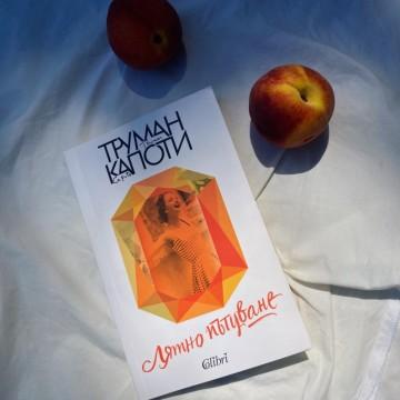 3 класики за лятно книжно бягство