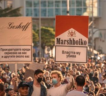 Гневът на гражданите в слогани и изображения