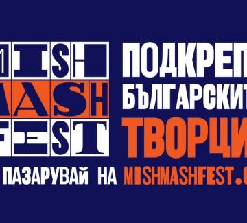 Mish Mash Fest вече е и онлайн!