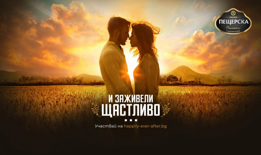 Бракът е само началото на любовната приказка