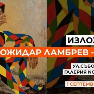 Божидар Ламбрев - Ламбр с нова изложба