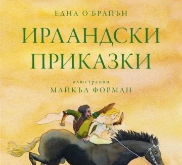 """""""Ирландски приказки"""" на Една О'Брайън"""