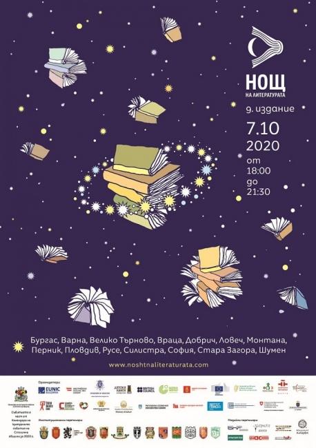 Нощ на литературата – читателски гнезда в сърцето на София