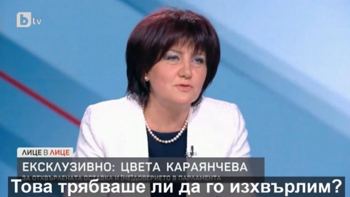 """Караянчева: """"Не мога да променя говоренето си. Това съм си аз!"""""""