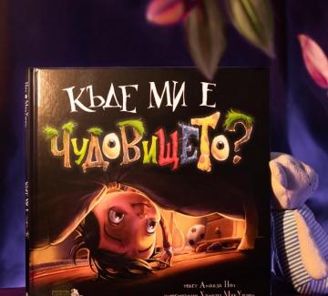 Чудовищна книга и работилница за чудовищно добри маски